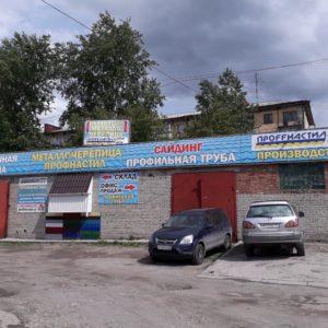 Склад на улице Первомайская 140к5 в Нск