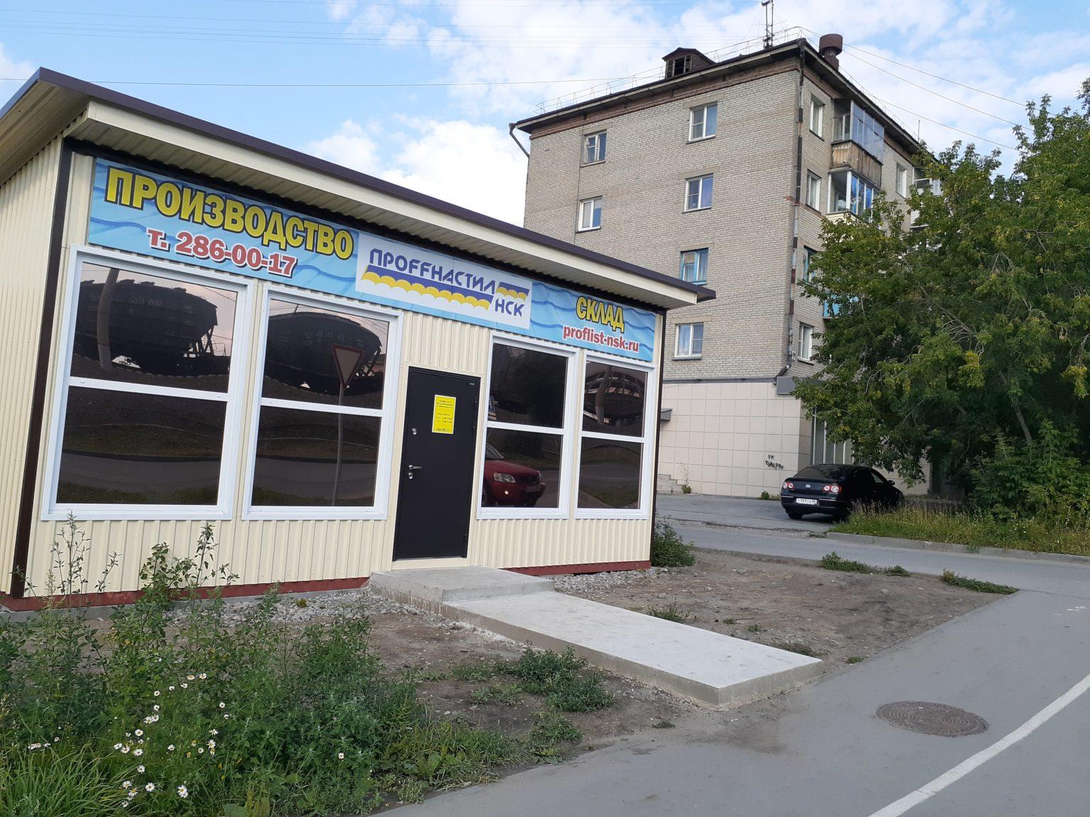Офис на Первомайской 140